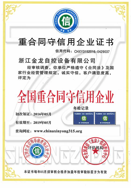 合同守信用企业证书