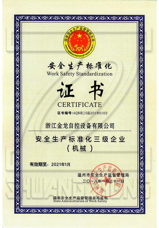 安全生產化標準證書