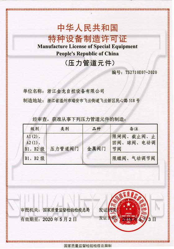特種設備壓力管道元件證書